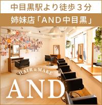 姉妹店「AND中目黒」