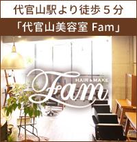 「代官山美容室 Fam
