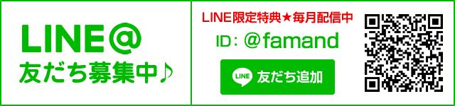 LINE@友だち募集中♪