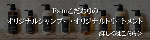 FAM(ファム)オリジナルシャンプー